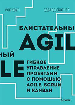 Блистательный Agile. Гибкое управление проектами с помощью Agile, Scrum и Kanban