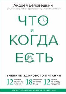 Андрей Беловешкин: Что и когда есть. Учебник здорового питания (подарочное издание)