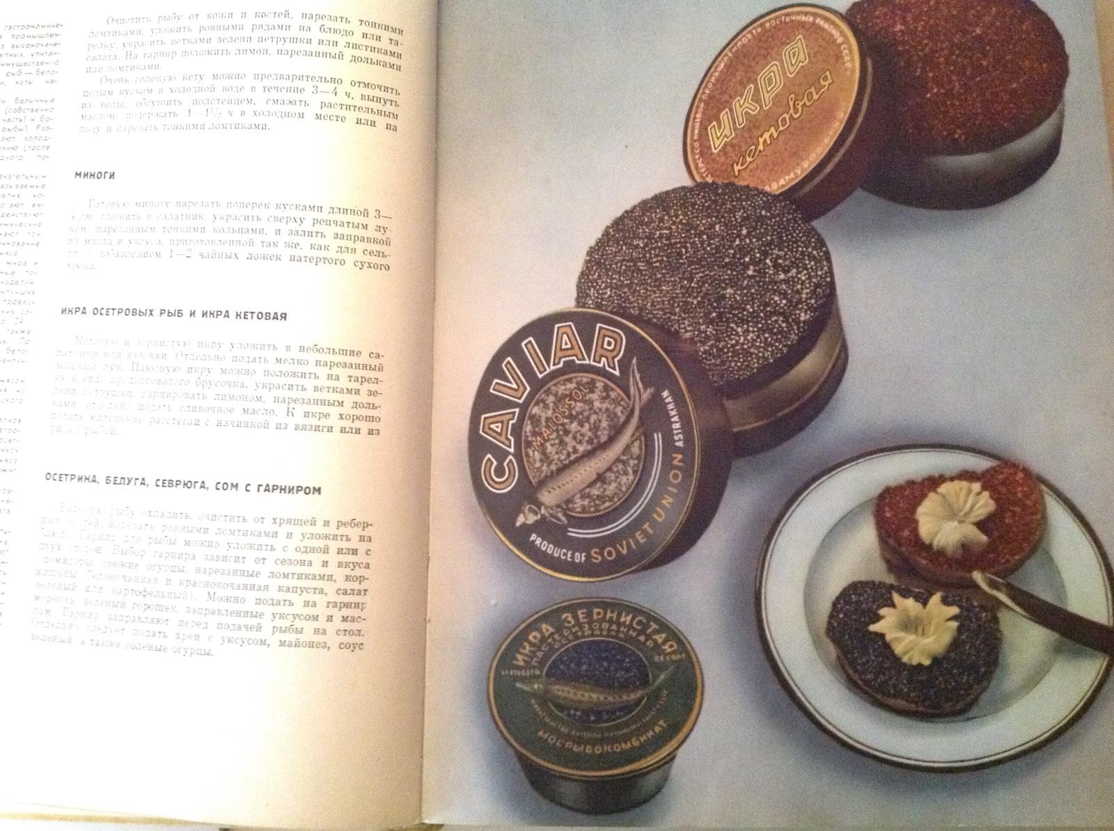 Кетовую и зернистую икру уложить в небольшие салатники